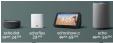 Echo Dot à 24.9€, Echo à 54.99€ et Echo Show à 69.99€ @ Amazon